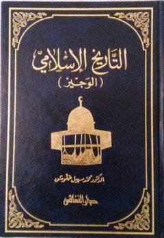 تحميل كتاب موسوعة التاريخ الاسلامي