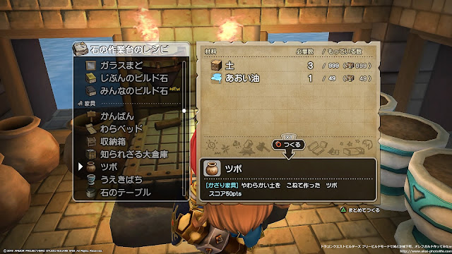 dragonquest builders ツボレシピ