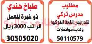 وظائف بالجرائد القطرية الاحد 6/1/2019 3