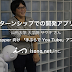 【インターンシップでの開発アプリ紹介】手ぶらでYou Tube