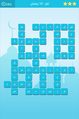 حل لعبة رشفة رمضان 10 معلومة من الذاكرة