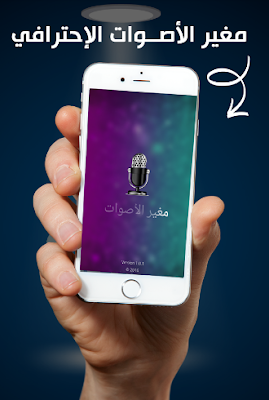 تحميل تطبيق تغيير الصوت اثناء المكالمات moghayir aswat  للأندرويد الإصدار الأخير 2017 مجاناً