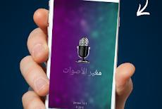 حمل  الان اسهل تطبيق لتغيير الاصوات اثناء المكالمة الي اكثر من 10 اصوت مختلف