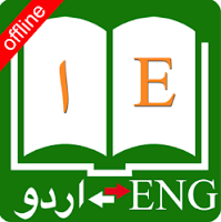 English Urdu Dictionary (Eng to Urdu) APK