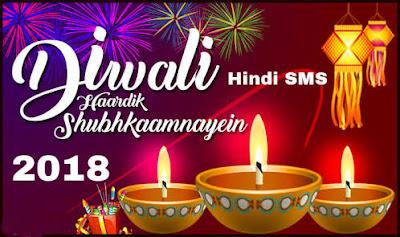 Happy diwali shayari 2018: 50 Best |Diwali Shayari| Diwali status: