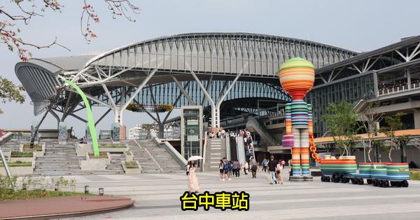 台中中區|台中車站|站前廣場|大平台|裝置藝術|三代同堂的車站