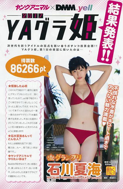 "Hot girls""Sexy Japanese Idol Inoue Yuriya,kodama Haruka & komada Hiroka 10"