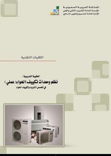 كتاب نظم ومعدات تكييف الهواء عملي pdf