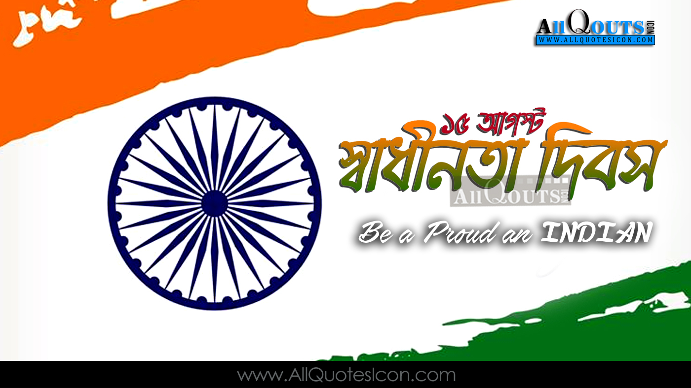 Happy Independence Day Greetings Bengali Scrap Wallpapers | www