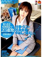 (Re-upload) IESP-268 新入社員 中出し20連発