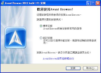 免費瀏覽器 Avant Browser 多一個瀏覽器的選擇