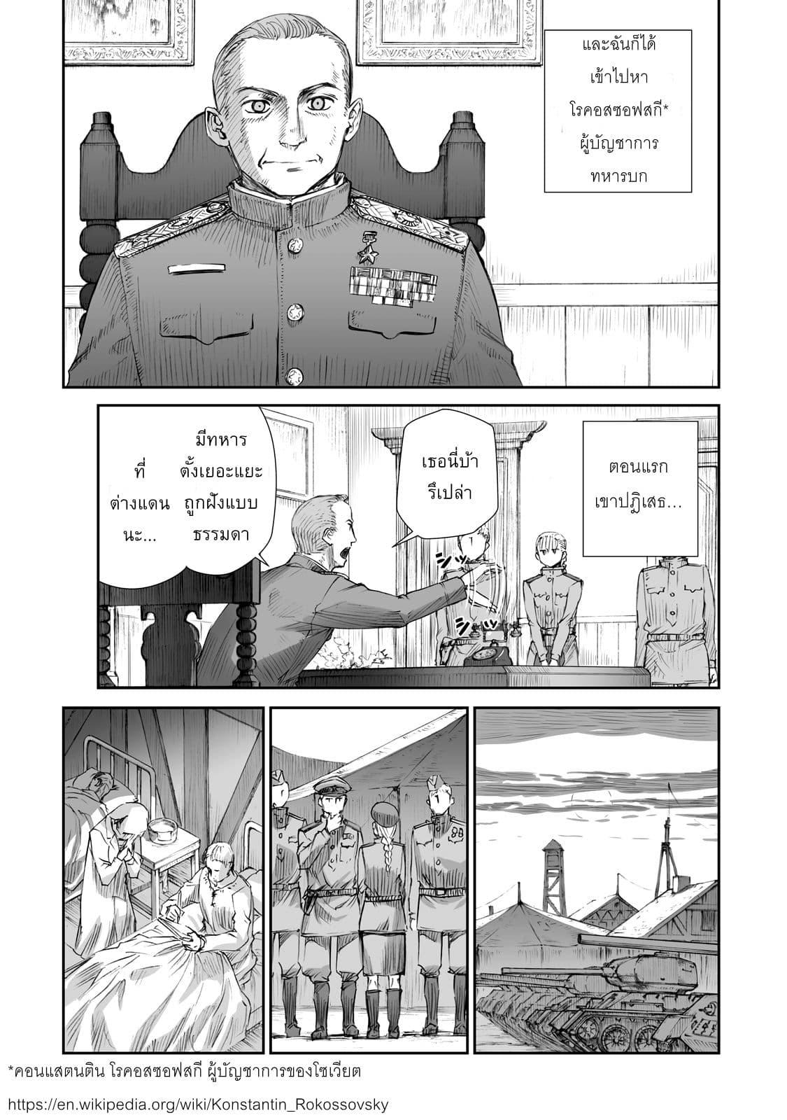 อ่านการ์ตูน Senso wa onna no kao o shite inai ตอนที่ 2 หน้าที่ 21
