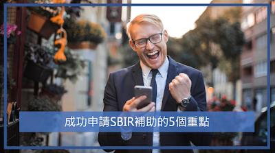 成功申請SBIR補助的5個重點