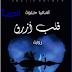 تحميل رواية قلب أزرق pdf - آماليا حلوة