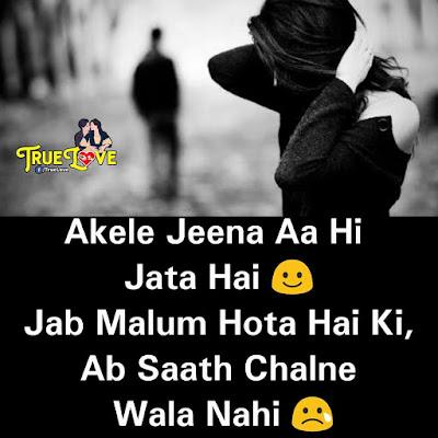Akele Jeena Aa Hi Jata Hai Jab Malum Hota Hai Ki Ab Saath Chalne Wala Nahi
