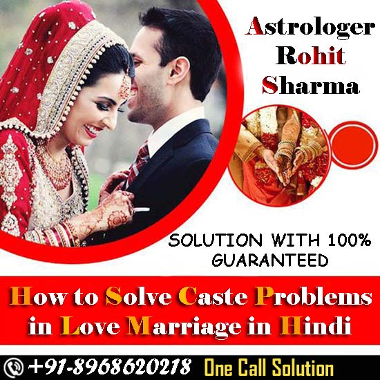 How to solve caste problems in love marriage in Hindi +91-8968620218