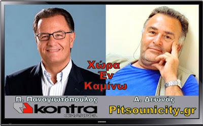 Σε συνεργασία το «Pitsounicity.gr» με την εκπομπή «Χώρα Έν Καμίνω» στο «Kontra CHANNEL»