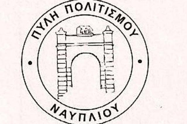 Εκλογοαπολογιστική γενική συνέλευση και εκλογές στη Πύλη Πολιτισμού Ναυπλίου