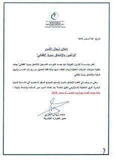 وظائف البترول الكويتية