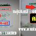 มาแล้ว...เลขเด็ดงวดนี้ 3ตัวตรงๆ หวยซอง เลขดวงเด่น งวดวันที่ 16/9/59