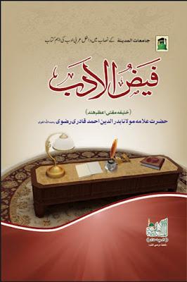 Download: Faiz-ul-Adab pdf in Urdu by Badar-al-Deen Qadri