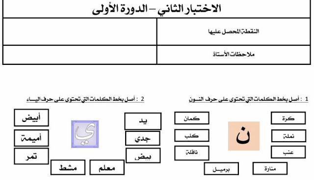 المستوى الأول:الفرض الثاني الدورة الأولى اللغة العربية نموذج 1