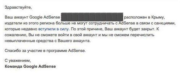 санкции от гугла