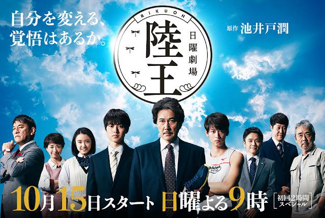 Download Dorama Jepang Rikuoh Batch Subtitle Indonesia