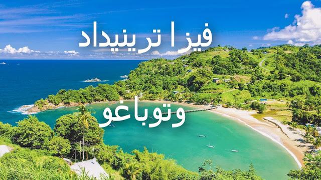 فيزا ترينيداد وتوباغو السياحية