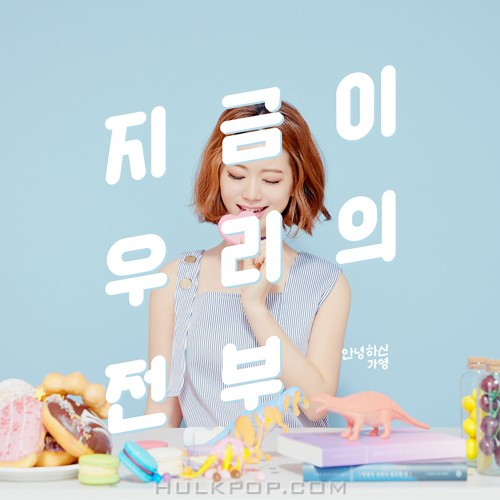 Hello Ga-Young – Now Is Our Everything – Single