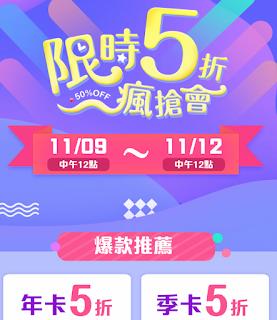 愛奇藝/折扣碼/折價券/優惠券/coupon 11/9更新