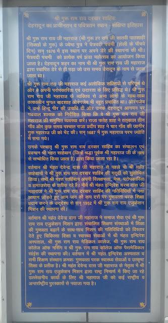 History of Jhanda Mela Dehradun