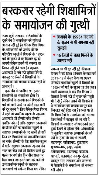 UP Shiksha Mitra Samayojan Latest News 2018 Court Case ...