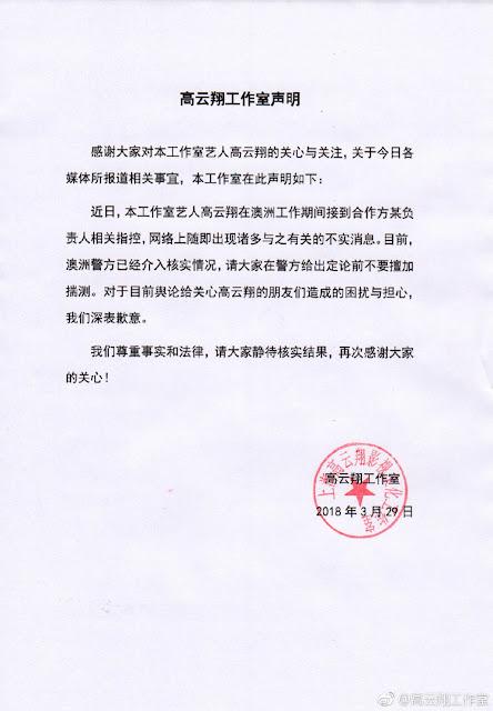 Gavin Gao Studio statement on arrest in Sydney