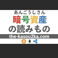 暗号資産の読みもの THE仮想通貨.com