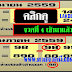 มาแล้ว...เลขเด็ดงวดนี้ 2ตัวล่างแม่นๆ หวยซอง งวดวันที่ 1/6/59