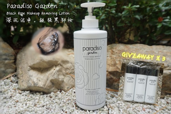 天堂花園黑玫瑰深層卸妝精華 Paradiso Garden Black Rose Makeup Removing Lotion