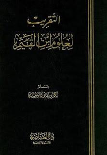 تحميل كتاب التقريب لعلوم ابن القيم pdf - بكر أبو زيد