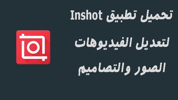 تحميل تطبيق Inshot لتعديل الفيديوهات  والصور والتصاميم على الموبايل