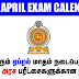 Government Exams Time Table 2018 April