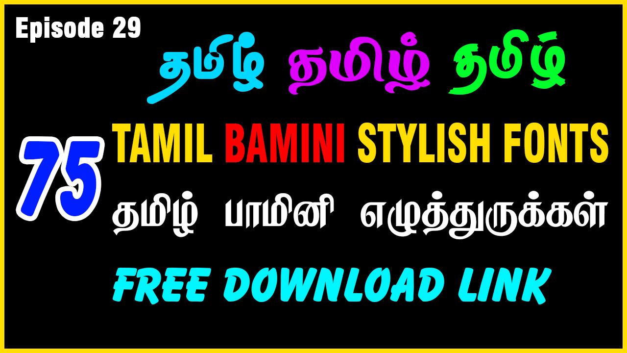 Vanavil Bamini Tamil Font Free Download