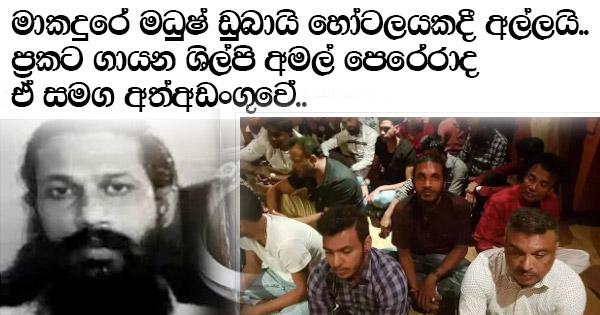 Makandure Madush arrested with Amal Perera