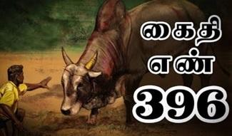 Kaidhi en:396   Jallikattu   Madras Central