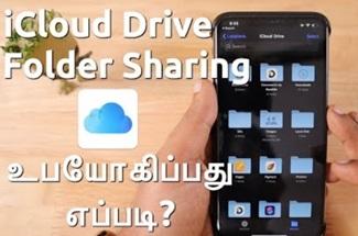 iCloud Folder Sharing in iOS 13.4 உபயோகிப்பது எப்படி?