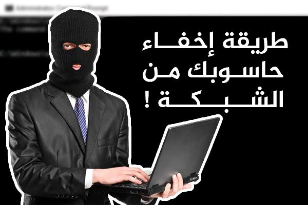 كيف تقوم بإخفاء حاسوبك من الشبكة المحلية في ثواني + بدون برامج !