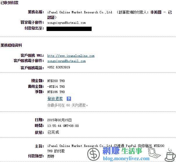 iPanelonline 台灣市調中心第14次收款圖