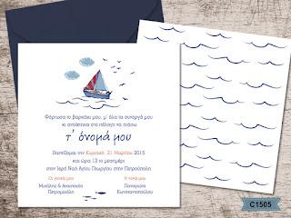 sailing boat theme summer baptism invitations