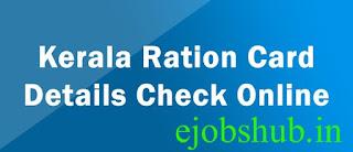 Kerala New Ration Card