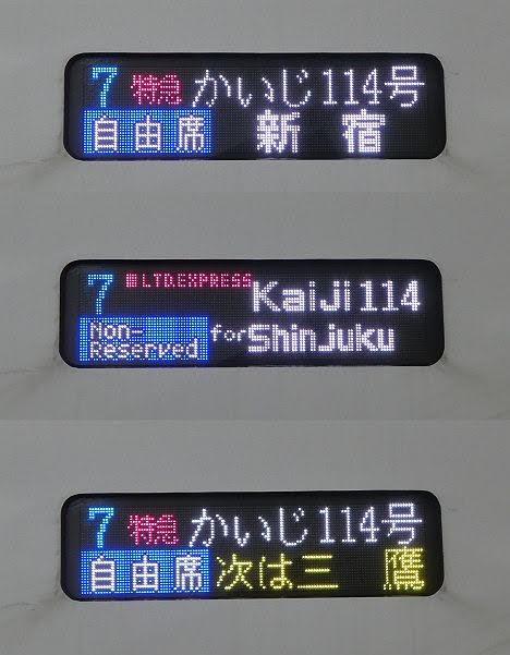 【平成最後のダイヤ改正で消滅!】自由席のE353系 かいじ 新宿行き