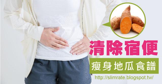 減肥宿便食譜